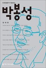 도서 이미지 - 박봉성
