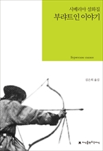 도서 이미지 - 부랴트인이야기