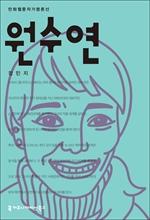 도서 이미지 - 원수연