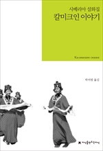 도서 이미지 - 칼미크인 이야기