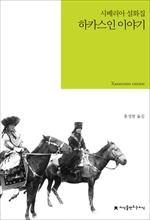 도서 이미지 - 하카스인 이야기