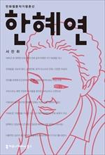 도서 이미지 - 한혜연