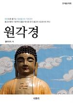 도서 이미지 - 원각경 원문