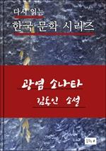 도서 이미지 - 한국문학.광염소나타.김동인