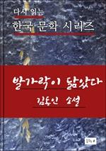 도서 이미지 - 한국문학.발가락이 닮았다.김동인