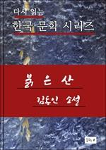도서 이미지 - 한국문학.붉은산.김동인