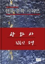 도서 이미지 - 한국문학.광화사.김동인