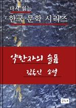 도서 이미지 - 한국문학.약한자의 슬픔.김동인
