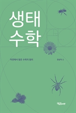 도서 이미지 - 생태 수학