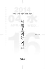 도서 이미지 - 세월호라는 기표