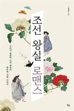 도서 이미지 - 조선 왕실 로맨스