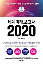 도서 이미지 - 세계미래보고서 2020
