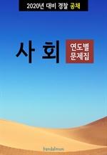도서 이미지 - 2020년 대비 경찰공채 사회 (연도별 문제집)