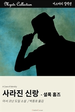 도서 이미지 - 사라진 신랑 - 셜록 홈즈