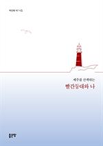 도서 이미지 - 제주를 산책하는 빨간등대와 나