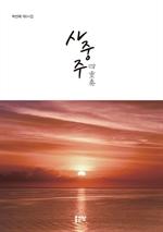 도서 이미지 - 사중주