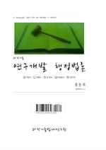 도서 이미지 - (과학기술) 연구개발 행정법론