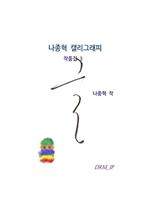 도서 이미지 - 나종혁 캘리그래피 작품집 3