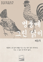 도서 이미지 - 병풍에 그린 닭이