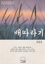 도서 이미지 - 배따라기 김동인