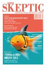 도서 이미지 - 한국 스켑틱 SKEPTIC vol. 18