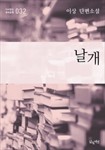도서 이미지 - 날개 (이상 단편소설 다시읽는 한국문학 032)
