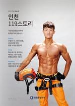 도서 이미지 - 인천119스토리 2019 가을호