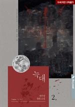 도서 이미지 - 늑대