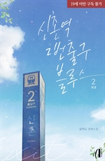 도서 이미지 - [GL] 신촌역 2번 출구 블루스