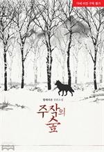 도서 이미지 - [GL] 주작의 숲