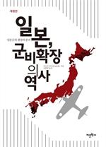 도서 이미지 - 일본, 군비확장의 역사