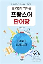 도서 이미지 - 들으면서 익히는 프랑스어 단어장
