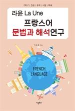 도서 이미지 - 라윤 프랑스어 문법과 해석 연구