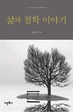 도서 이미지 - 삶과 철학 이야기