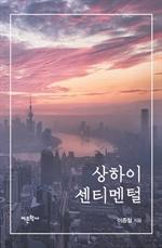 도서 이미지 - 상하이 센티멘털