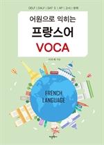 도서 이미지 - 어원으로 익히는 프랑스어 VOCA
