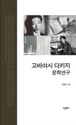 도서 이미지 - 고바야시 다키지 문학 연구