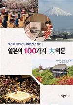 도서 이미지 - 일본의 100가지 大의문