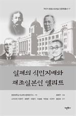 도서 이미지 - 일제의 식민지배와 재조일본인 엘리트