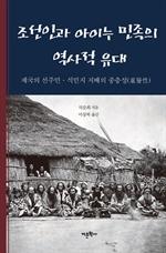 도서 이미지 - 조선인과 아이누 민족의 역사적 유대