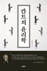 도서 이미지 - 칸트의 윤리학