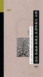 도서 이미지 - 한국 근대문학의 저변과 생명의 심연