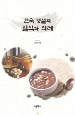 도서 이미지 - 한국 명절의 절식과 의례