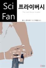 도서 이미지 - 〈SciFan 시리즈 155〉 프라이버시