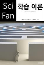 도서 이미지 - 〈SciFan 시리즈 156〉 학습 이론