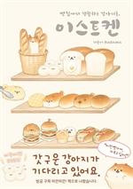 도서 이미지 - 빵집에서 생활하는 강아지들, 이스트켄