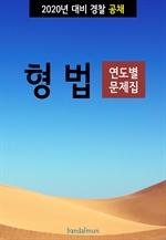 도서 이미지 - 2020년 대비 경찰공채 형법 (연도별 문제집)