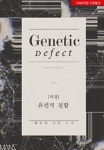 도서 이미지 - 유전적 결함