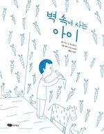 도서 이미지 - 벽 속에 사는 아이