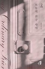도서 이미지 - [GL] 보통의 친구 사이